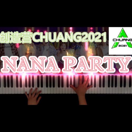 《Nana Party》创造营2021-钢琴谱
