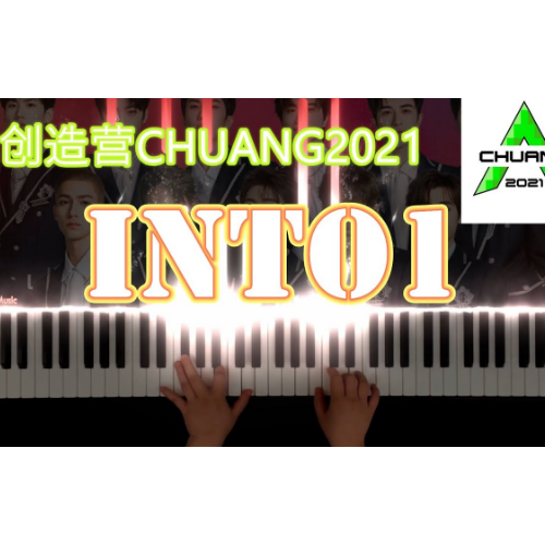 《INTO1》 - 创造营2021学员出道曲-钢琴谱