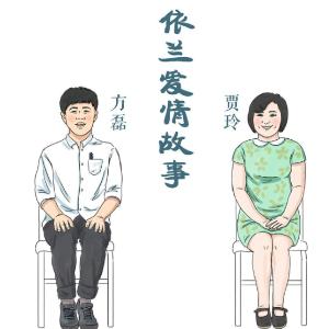 依兰爱情故事钢琴简谱 数字双手 方磊