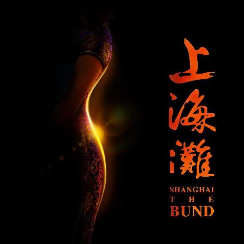 上海滩-C调简单版-钢琴谱
