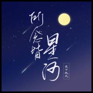 《所念皆星河》-CMJ 灰白优化版本-钢琴谱