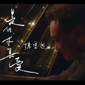 原调-是但求其爱-陈奕迅〖丰富版〗-钢琴谱