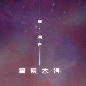 C调-星辰大海-黄霄云〖丰富版〗-钢琴谱
