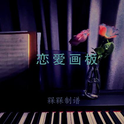 《恋爱画板》 弹唱/独奏版-原调-槑槑编配-原唱锦零-钢琴谱