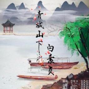 青城山下白素贞-精品钢琴独奏-钢琴谱