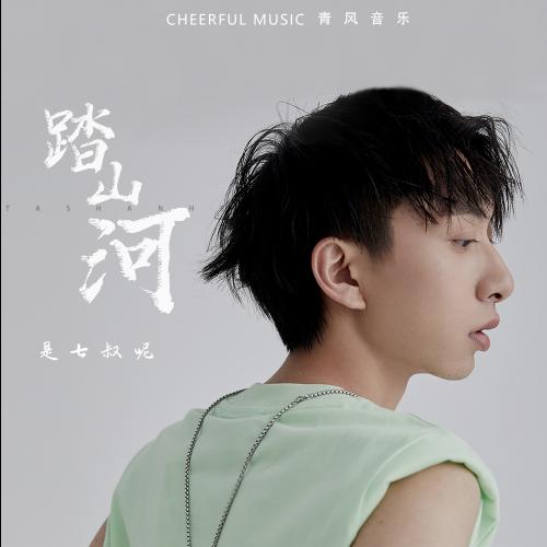 G调(性价比超高版)《踏山河》(原曲和声+全新精编+完整版)-钢琴谱