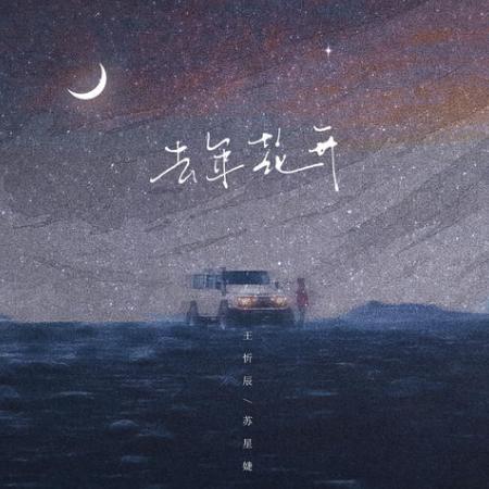 去年花开//王忻辰/苏星婕-原调版-钢琴谱