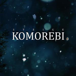 《Komorebi》极致还原版钢琴教学——主页有完整视频演奏-钢琴谱