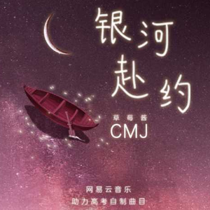 《银河赴约》网易云音乐助力高考自制曲目-纯C调版-钢琴谱