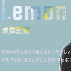 Lemon《非自然死亡》主题曲华丽动听-钢琴谱