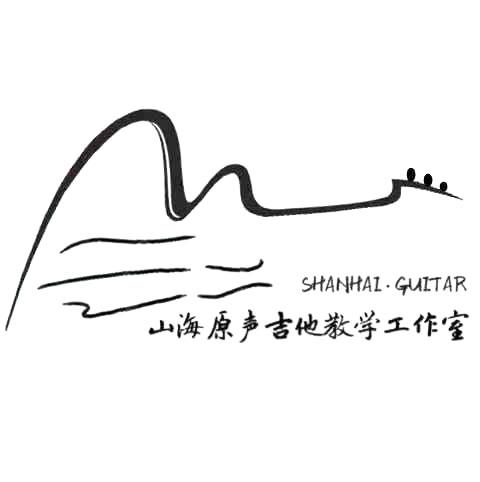 洛阳山海吉他教学