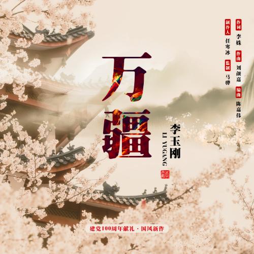 李玉刚-G调《万疆》(全新精编+段落优化)-钢琴谱