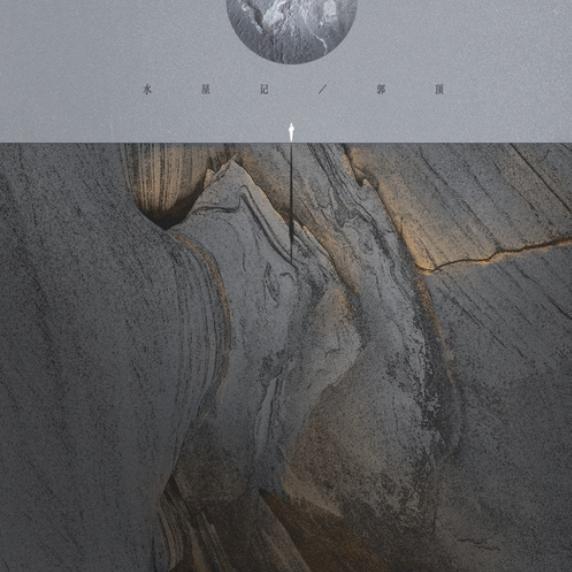 水星记(还原独奏版)-钢琴谱