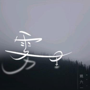 雾里-C调初学者完整版(带歌词)抖音热歌-钢琴谱