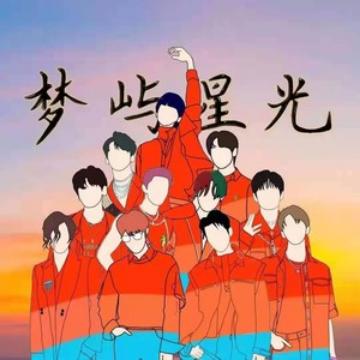 梦屿星光-R1SE两周年应援曲 钢琴完美复刻【然韵音乐编配】