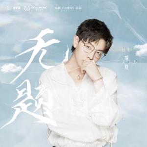 无题(古筝+钢琴合奏)-胡夏(《山河令》插曲)-钢琴谱