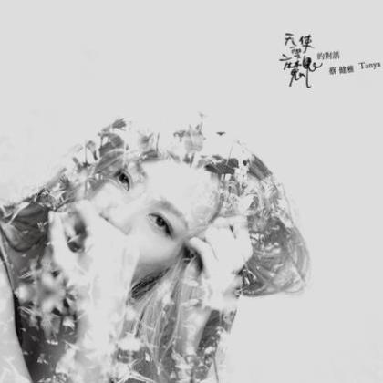 十万毫升泪水【精编弹唱附词 520 告白 情人节】泽大大 蔡健雅-钢琴谱