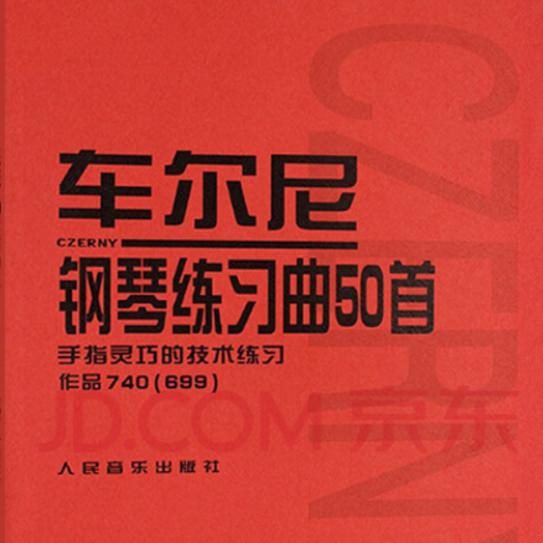 车尔尼740 第17首 a小调练习曲-钢琴谱