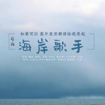 海岸歌手-昼夜-钢琴谱