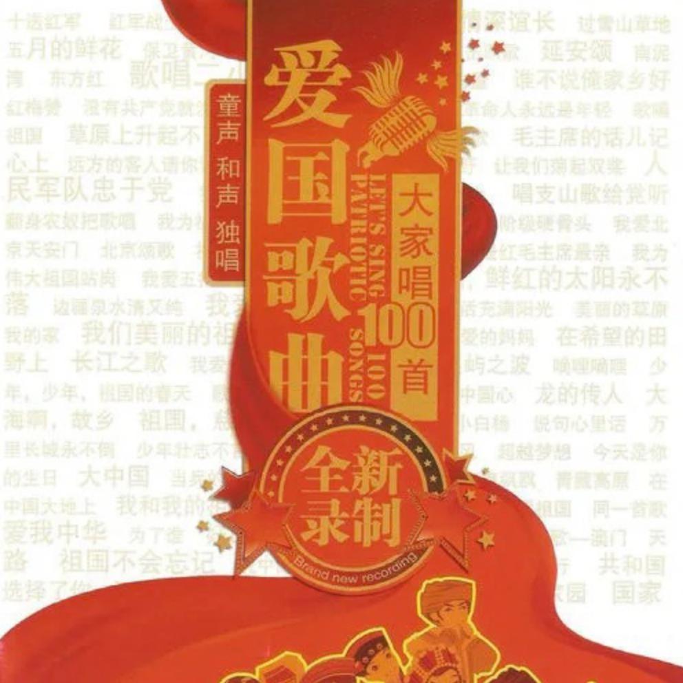 没有共产党就没有新中国钢琴简谱 数字双手 曹火星