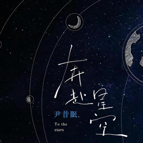 原调-奔赴星空-尹昔眠〖丰富版〗-钢琴谱