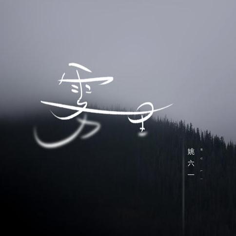 姚六一《雾里》入门C调简单版-钢琴谱