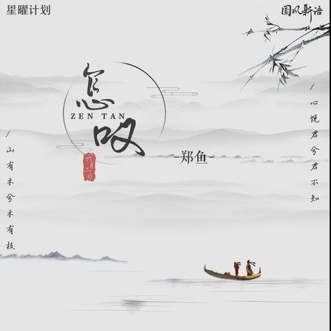郑鱼-降B《怎叹》(全新精编+段落优化)-钢琴谱
