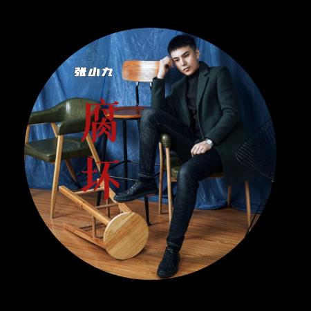 腐坏-张小九-吉他谱