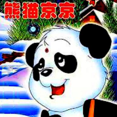 熊猫京京片尾曲(伴奏谱)——『忧伤歌声』-钢琴谱