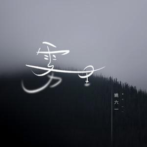 雾里钢琴简谱 数字双手 姚六一