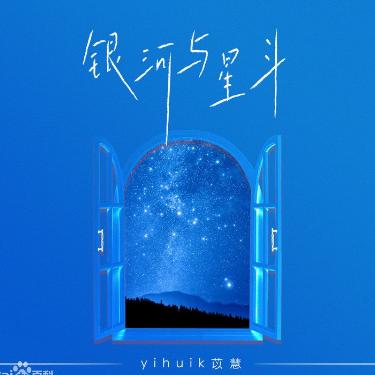 银河与星斗 yihuik苡慧 吉他谱