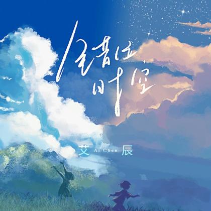 错位时空【免费精编弹唱附词】泽大大 艾辰-钢琴谱