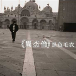 周杰伦-《黑色毛衣》精编钢琴独奏-钢琴谱
