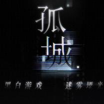 恋与制作人:孤城 (EXPERT)-钢琴谱
