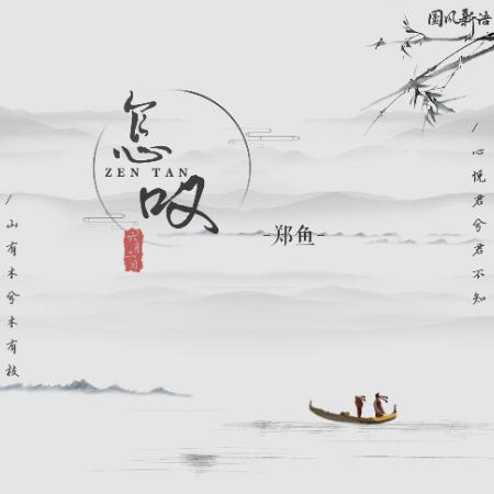 怎叹//郑鱼-C调版-钢琴谱
