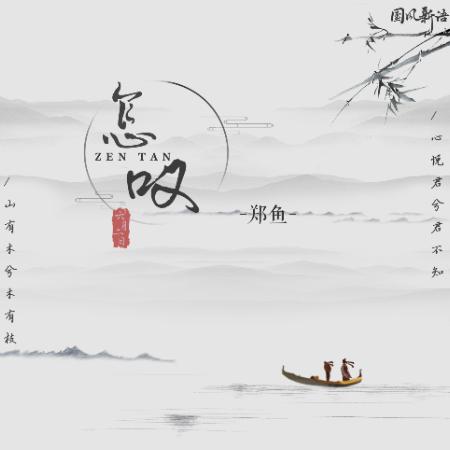 怎叹//郑鱼-原调版-钢琴谱
