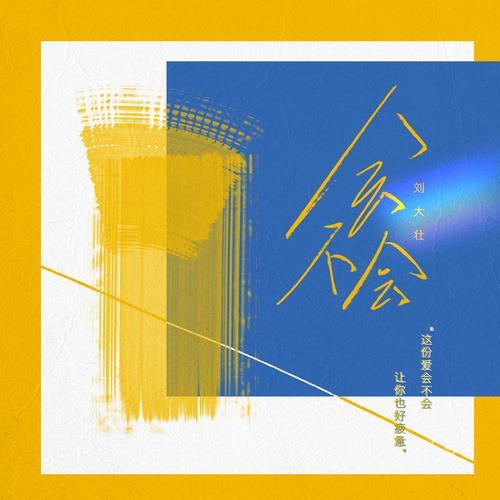 会不会 (刘大壮)-钢琴谱