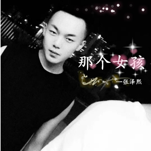 张泽熙-升C《那个女孩》(全新精编+公式化伴奏+完整版)-钢琴谱