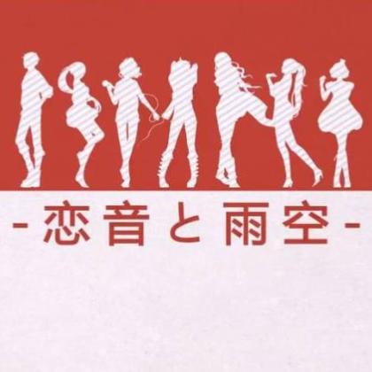 恋音と雨空【完美独奏版】泽大大-钢琴谱