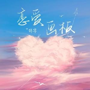 恋爱画板钢琴简谱 数字双手 李师珏