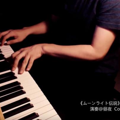 月光传说【昼夜版】泽大大扒-钢琴谱