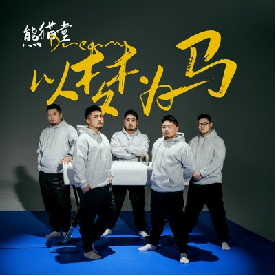 熊猫堂-D《以梦为马》(简易抒情版+段落优化)-钢琴谱