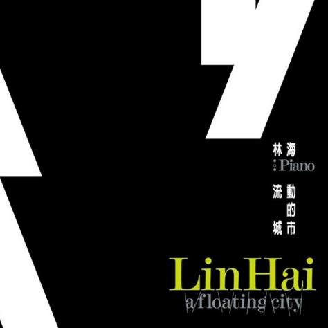 林海-《行道树》钢琴独奏谱-钢琴谱