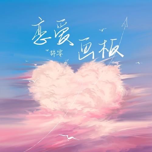 恋爱画板-钢琴谱