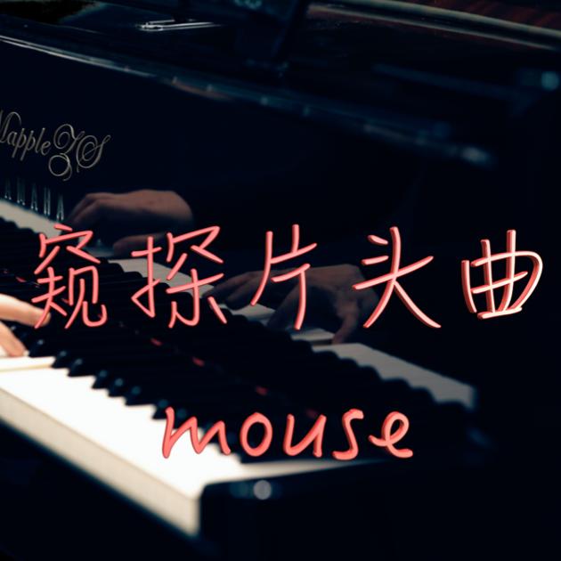 韩剧《窥探》片头曲-钢琴谱