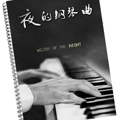 夜的钢琴曲21钢琴谱