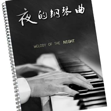 夜的钢琴曲22钢琴谱