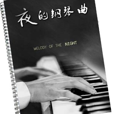 夜的钢琴曲24-钢琴谱