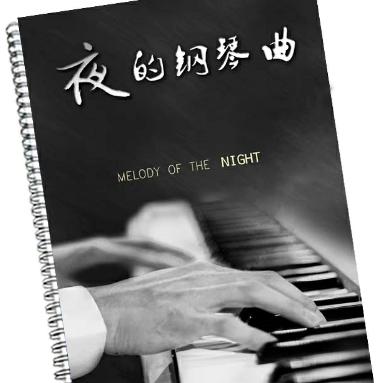 夜的钢琴曲25-钢琴谱