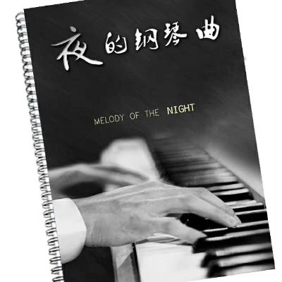 夜的钢琴曲27-钢琴谱